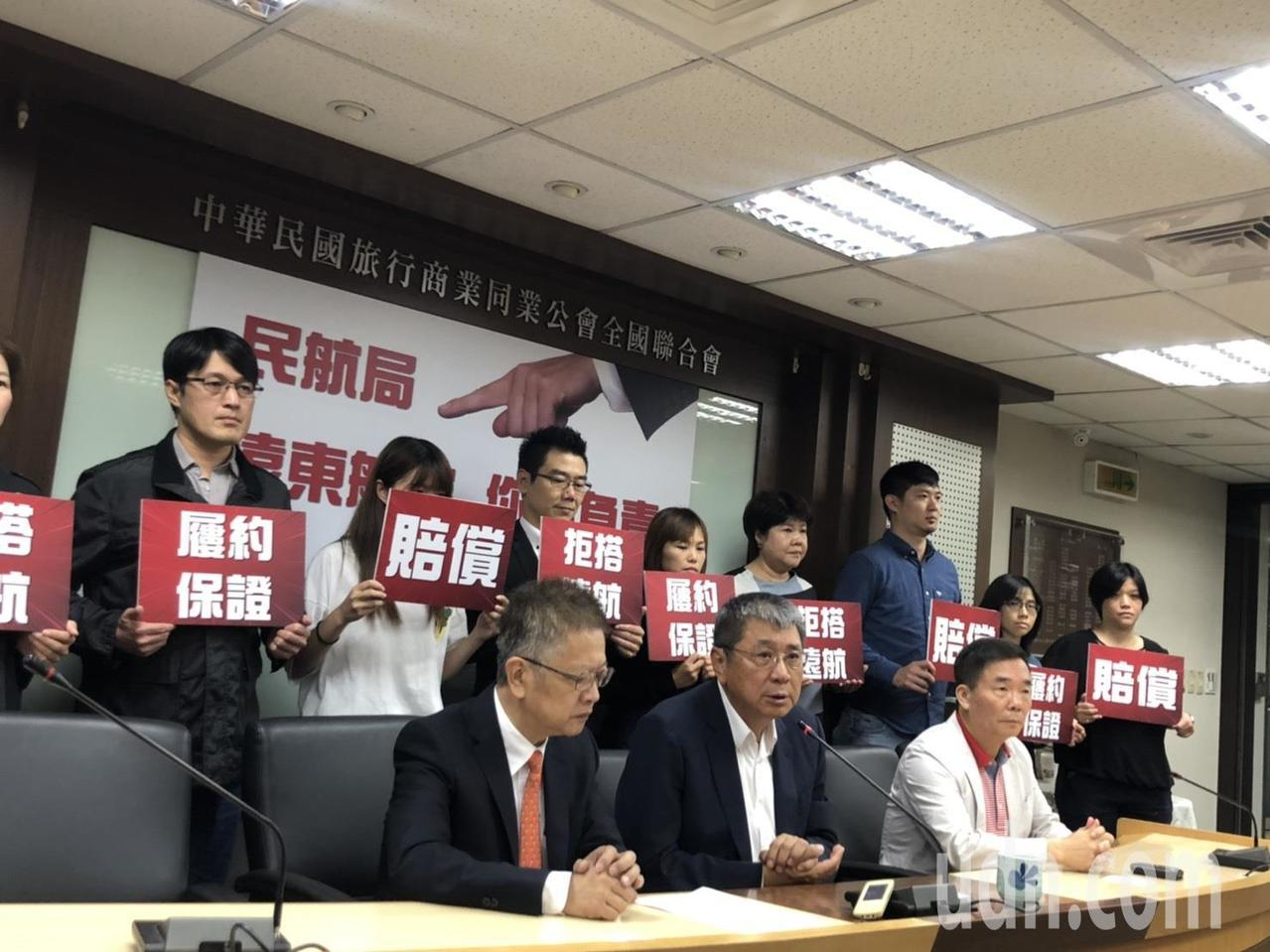 旅行業者今召開記者會,希望行政院和交通部責成民航局,要求台灣航空業者比照旅行社有...