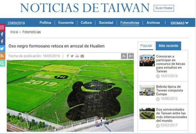 西語版「今日台灣」網站引用李東泰的空拍照片。圖/李東泰提供