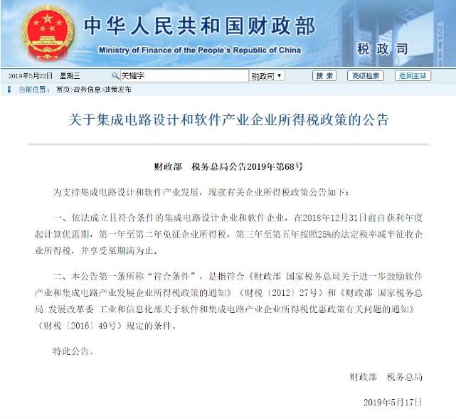 中共財政部緊急推出措施,對已獲利的集成電路設計和軟體企業,前兩年免徵企業所得稅,...