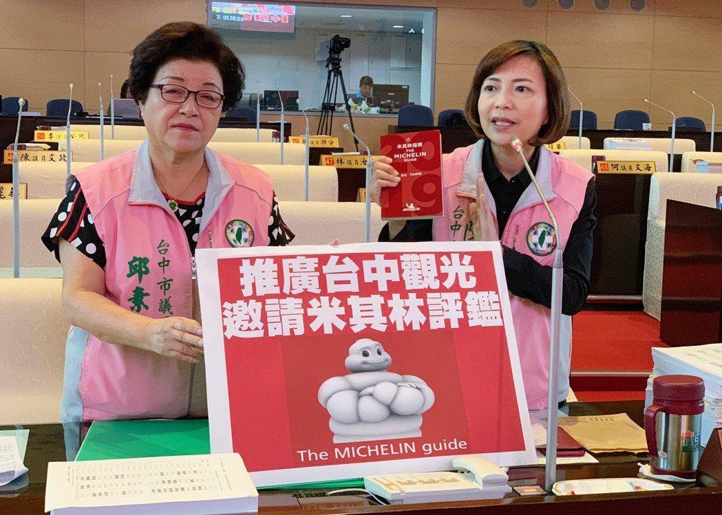 台中市議員陳淑華(右)、邱素貞(左)今天質詢時說,國際觀光客到台中市遊覽人數在全...