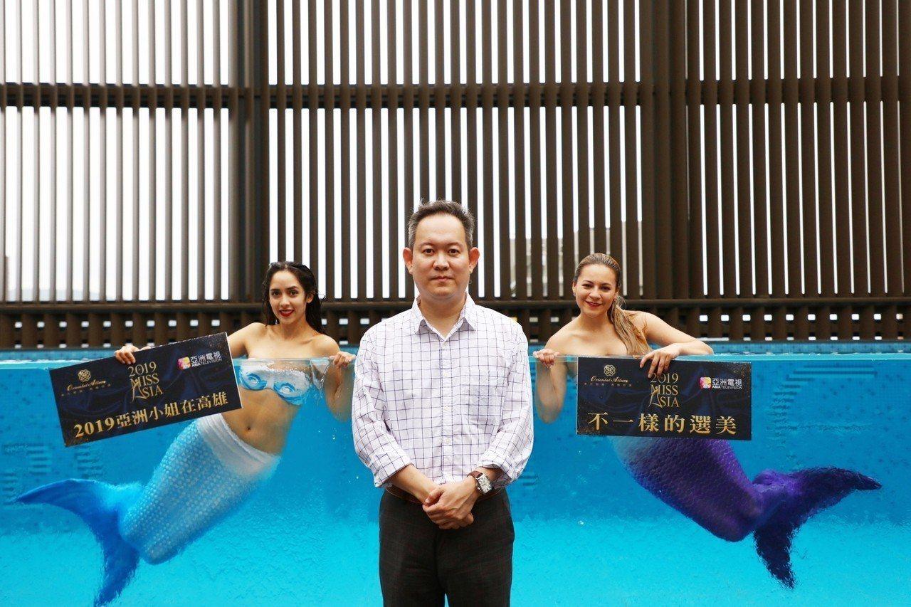 2019亞洲小姐選美首次移師高雄 獲H2O飯店等企業支持