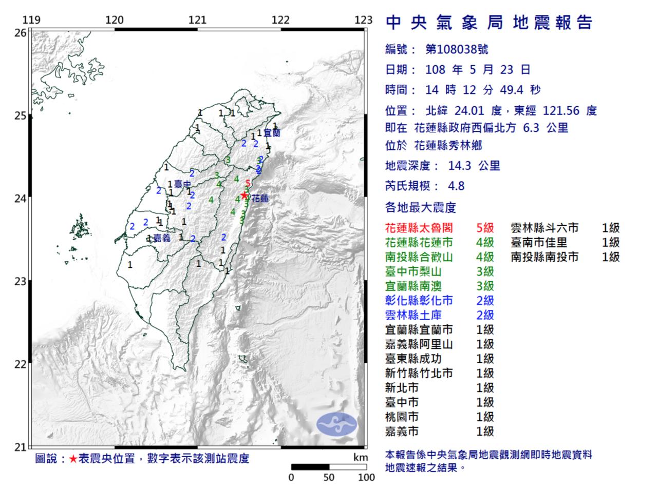 今天下午2時12分在花蓮縣秀林鄉發生規模4.8有感地震。圖/取自中央氣象局網站