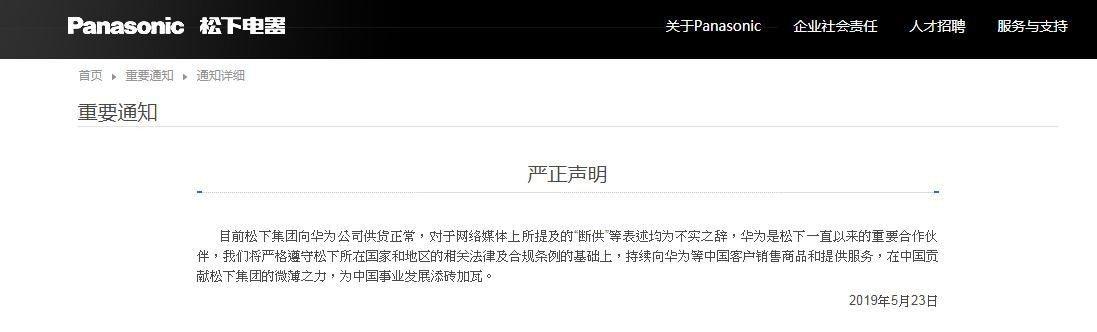 松下集團在中國官網聲明。 圖/擷自松下官網