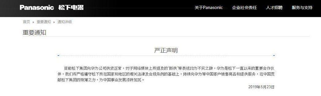 松下集團在中國官網聲明表示,並未「斷供」華為。  圖/擷自松下官網