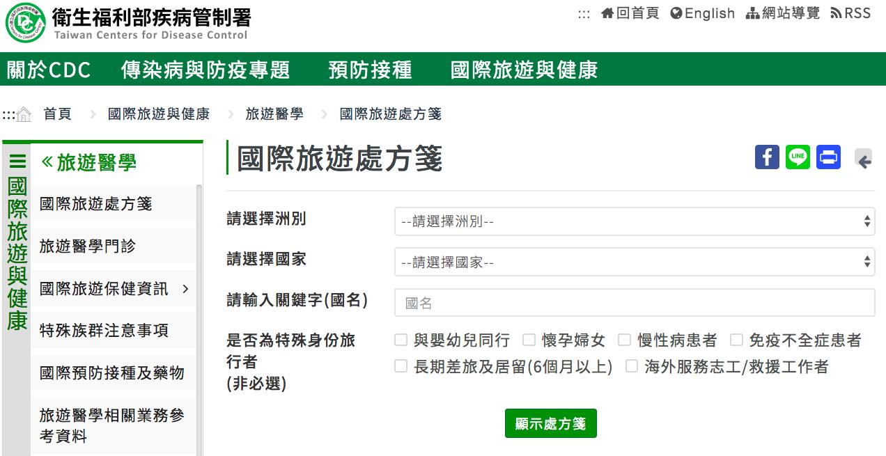 民眾出國前可上疾管署網站「國際旅遊處方箋」查詢相關資訊。圖/翻攝疾管署網站