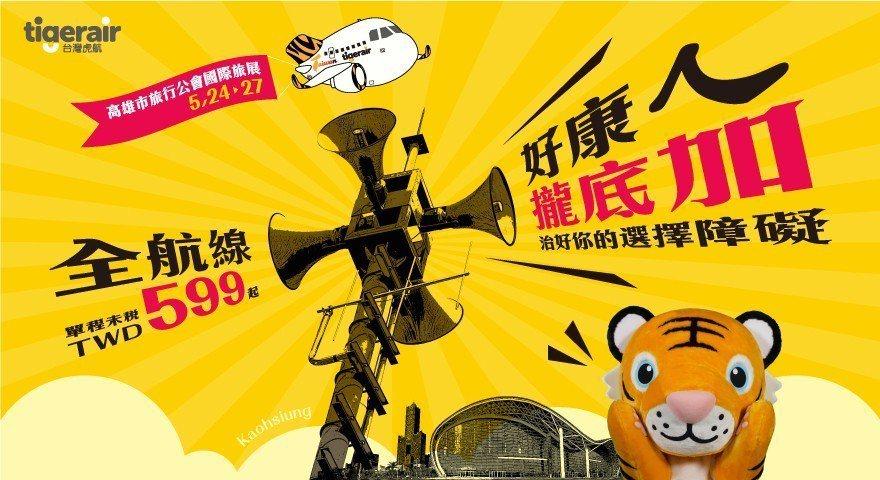 高雄旅展即將登場,台灣虎航除在展場擺攤外,同步祭出優惠活動。圖/台灣虎航提供