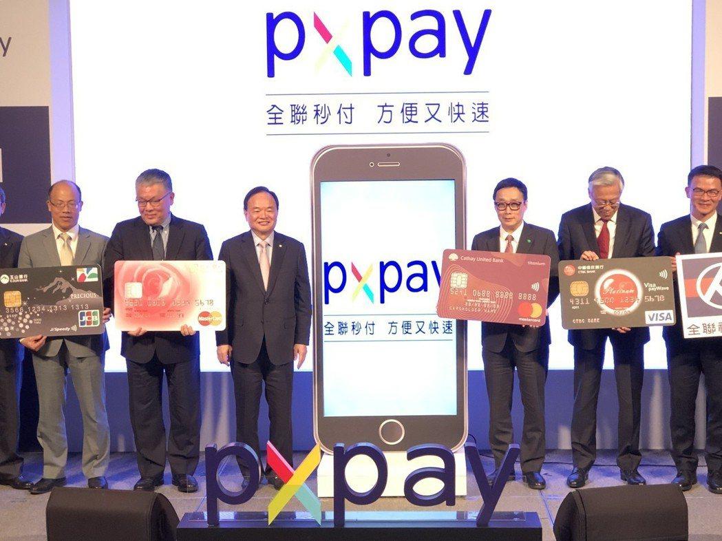 全聯全面邁入行動支付,今天舉行「全聯PX Pay正式上線記者會」,邀請合作的八大...