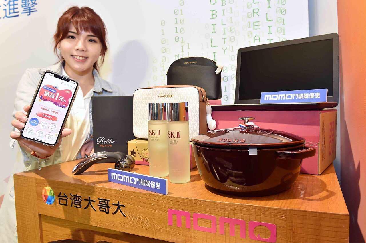 「momo門號購優惠」提供攜碼、新申辦用戶透過momo購物網App申辦台灣大哥大...