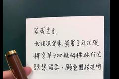 蔡總統暖心贈筆 「願愛團結這塊土地上的每一個人」