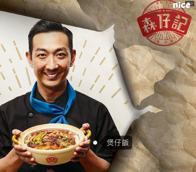 李璨琛2017年在成都開餐廳。圖/擷自森仔記微博