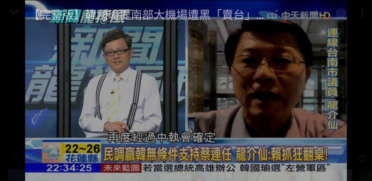 謝龍介參加政論節目「新聞龍捲風」。圖/取自網路