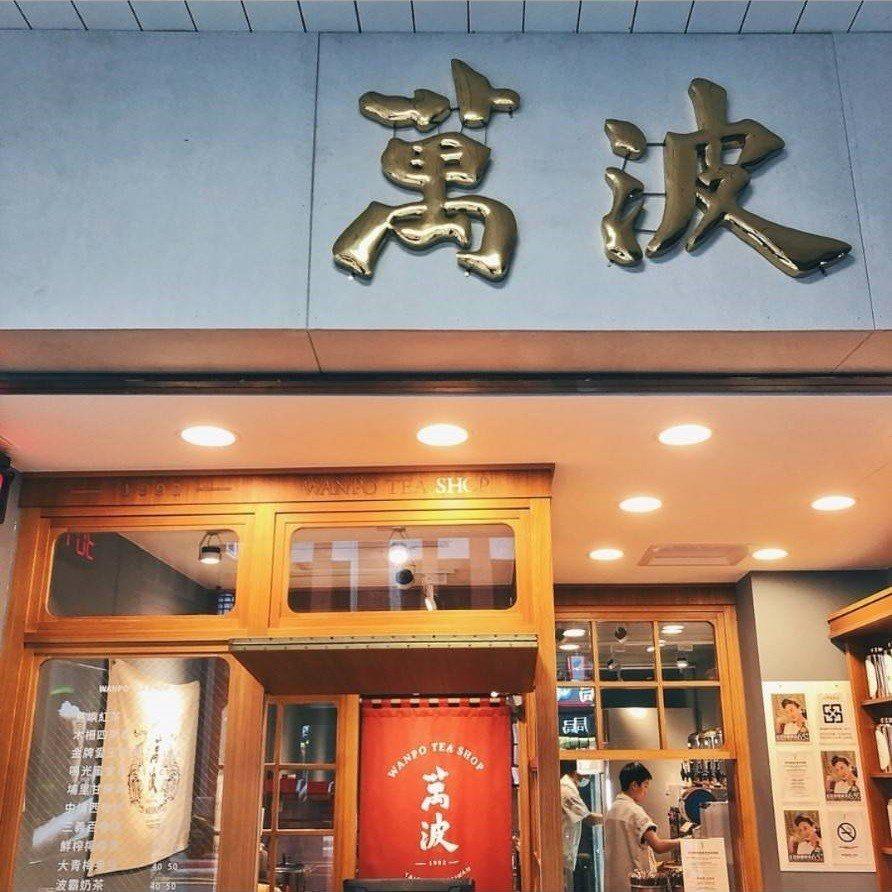 「萬波島嶼紅茶」是近日IG打卡熱店。IG @hh.daily提供