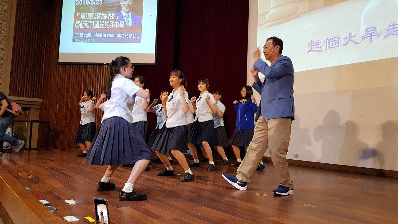 鴻海董事長郭台銘現學現跳,與學生一起跳快樂操。記者黃瑞典/攝影