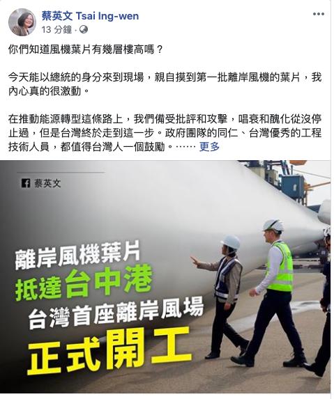 蔡英文總統今天參訪位於台中港二號碼頭的「海洋示範風場」,稍早她透過臉書表達自己心...