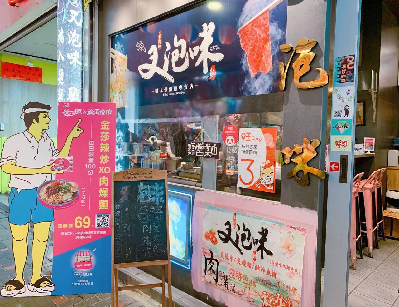 店家門口擺放大型統一麵人形立牌,增加消費者辨識度。記者徐力剛╱攝影