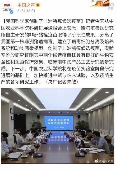 圖/取自中國之聲微博