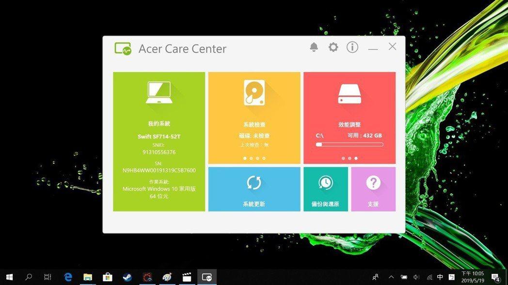 Swift 7當然內建自家Care Center,系統監測到系統還原近呼一鍵搞定...