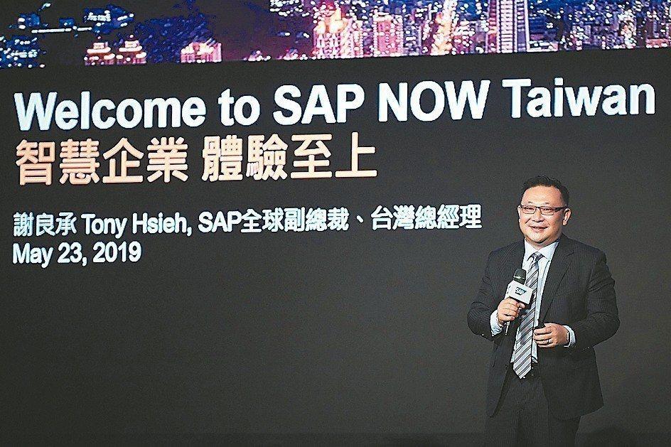 SAP全球副總裁、台灣總經理謝良承建議,台灣企業需跳脫傳統框架,打造從顧客需求出...