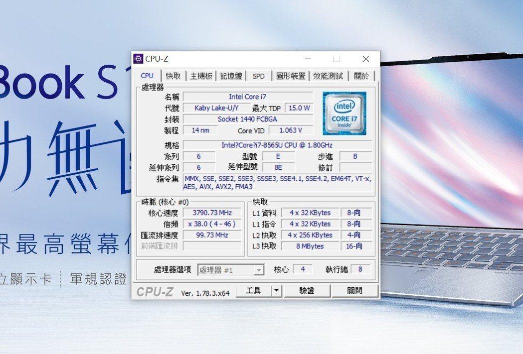 處理器採用低電壓王者Intel Core i7-8565U。  彭子豪/攝影