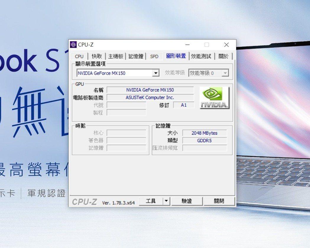 NVIDIA MX 150 2G導入Ultrabook,可謂華碩又創先例。 彭子...