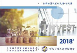 台商經貿投資白皮書—印尼篇。 圖/世界台商總會提供