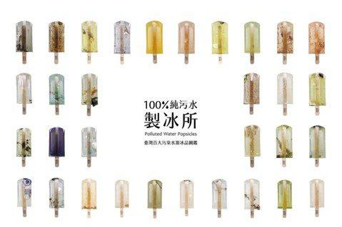圖/《100%純汙水製冰所》提供