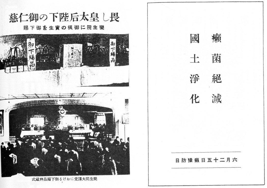 「癩預防特輯」內放了癩預防日的宣傳文宣,旁邊則是在樂生院大講堂領受貞明皇太后御賜...