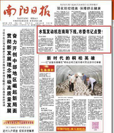 南陽日報頭版刊出「水氫發動機正式下線,市委書記點贊」。 圖/取自搜狐網