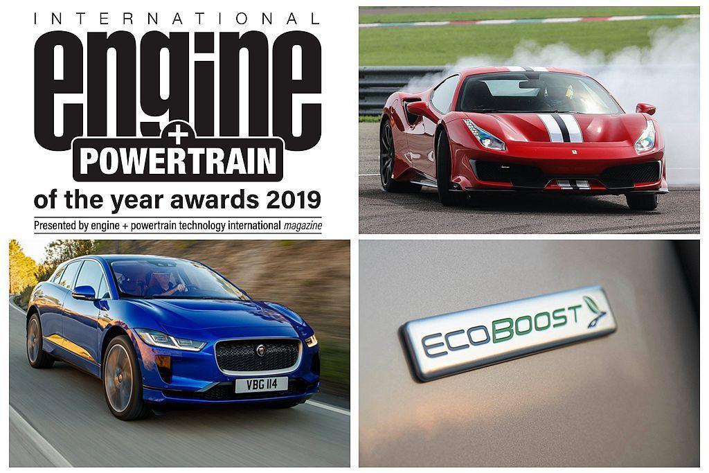 2019國際年度引擎大獎出爐,今年最有看頭的就是Ford、Jaguar、Ferr...