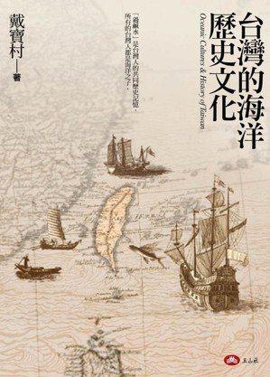 《台灣的海洋歷史文化》戴寶村/玉山社