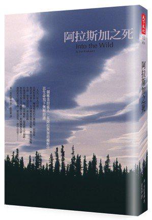《阿拉斯加之死》強.克拉庫爾/天下文化