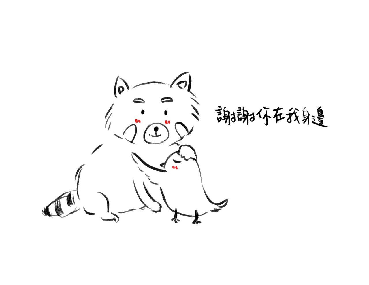 圖文作家厭世姬畫給今結連理的劇作家簡莉穎小浣熊圖,之前未曾公開。圖/簡莉穎提供。