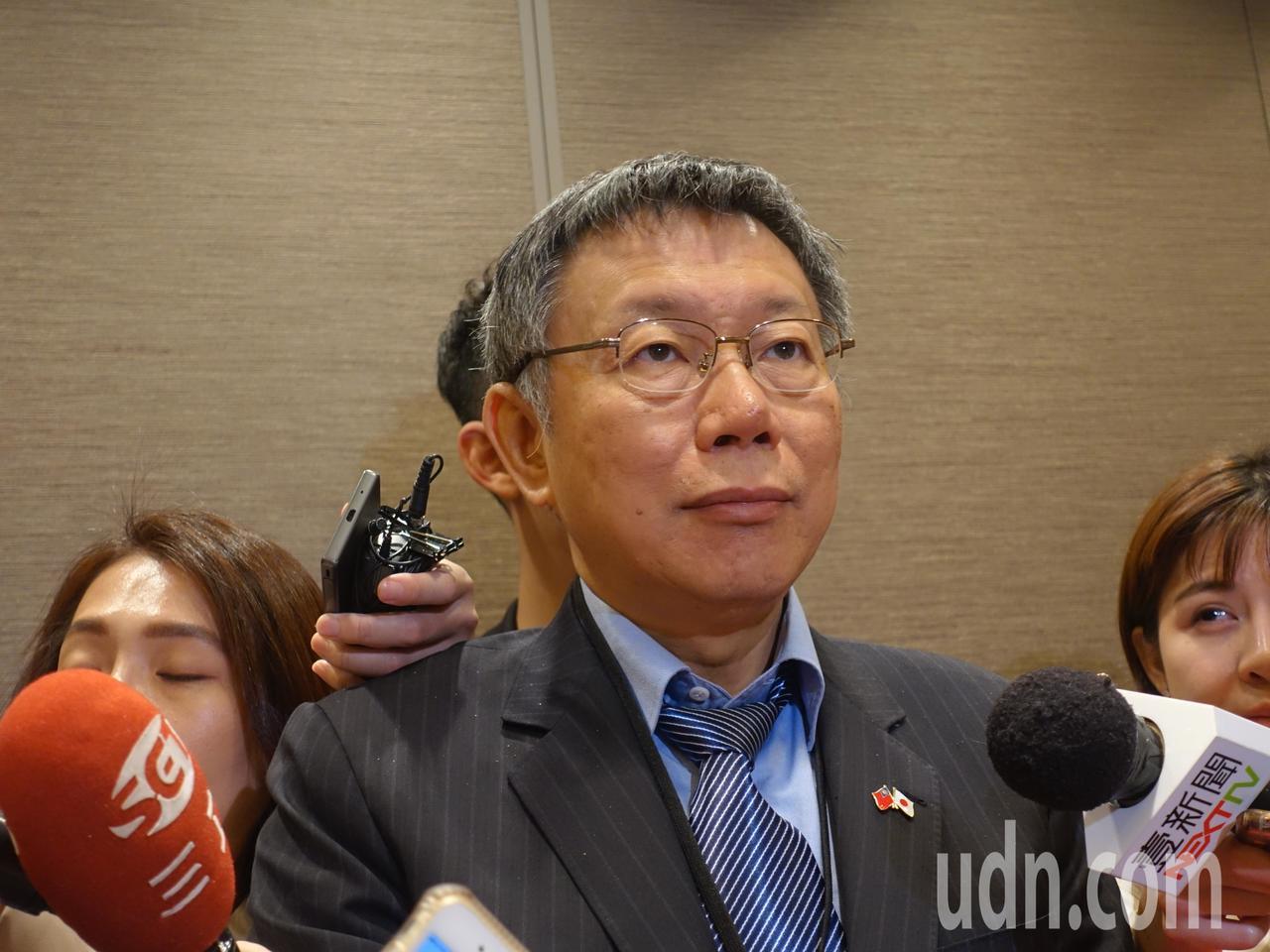 台北市長柯文哲表示,2018台灣在經濟政策上最大敗筆就是沒有趁勢加入CPTPP ...