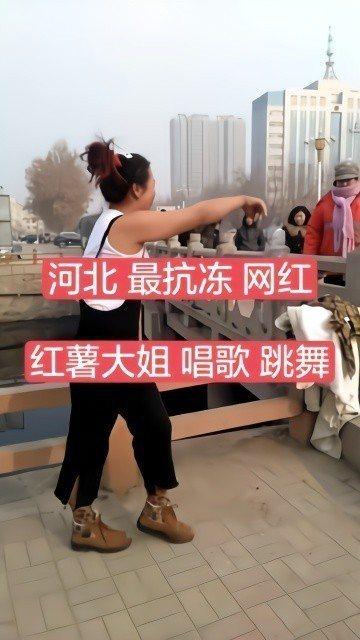 河北網紅紅薯大姐。圖:鳳凰網資料照