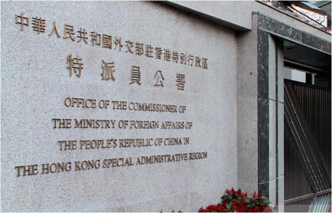 中共外交部駐港特派員公署敦促德國停止干涉香港事務。(香港大公報資料照片)