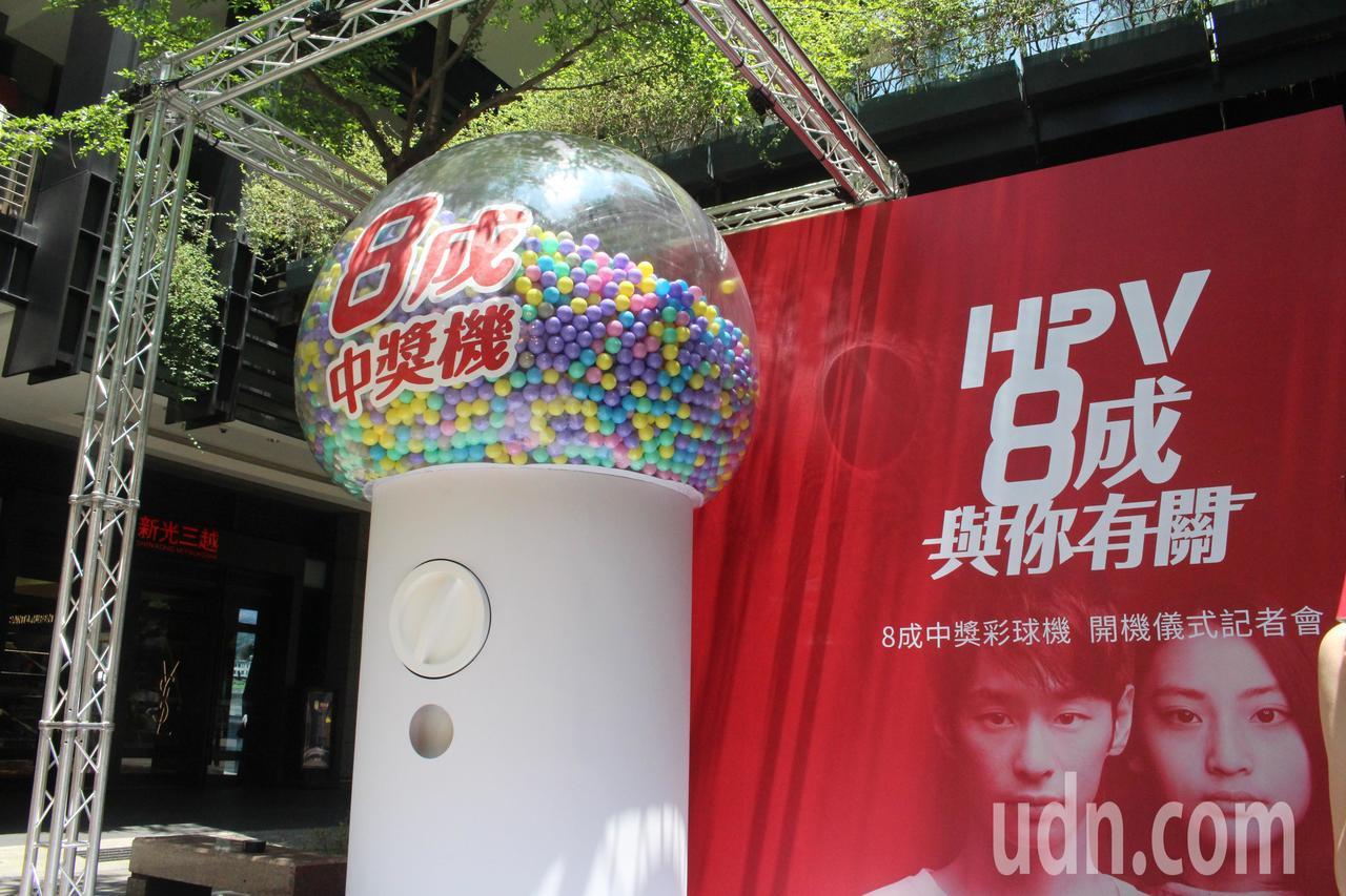 台灣癌症基金會今日於信義區香堤大道打造巨型彩球機「8成中獎機」,即日起為期三天,...
