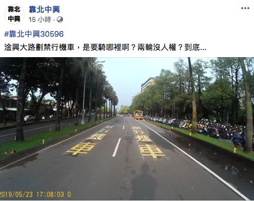 「興大路禁型機車!?」靠北中興網路前天流傳一張圖片,雙線道的興大路被烙印上「禁行...