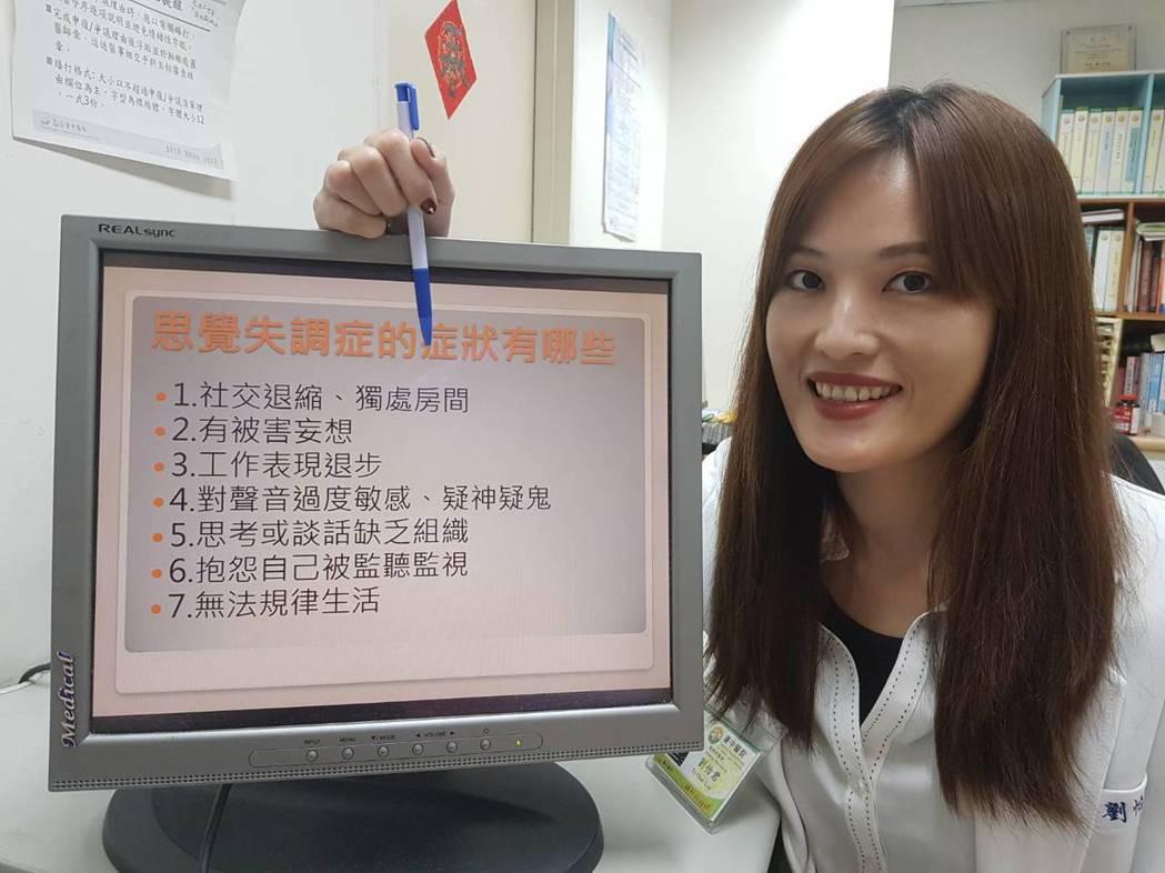 醫師劉怡君提醒,思覺失調症的可能症狀。圖/衛福部台中醫院提供