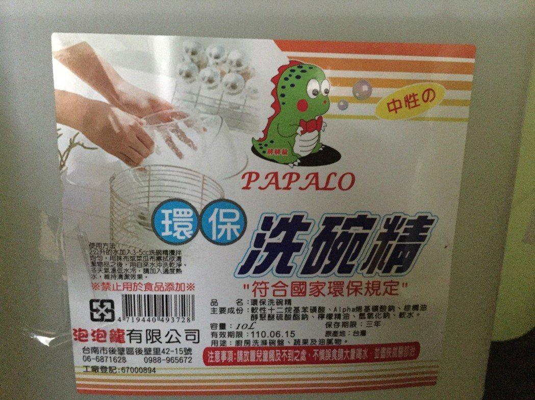 泡泡龍洗碗精。圖/台南市衛生局提供