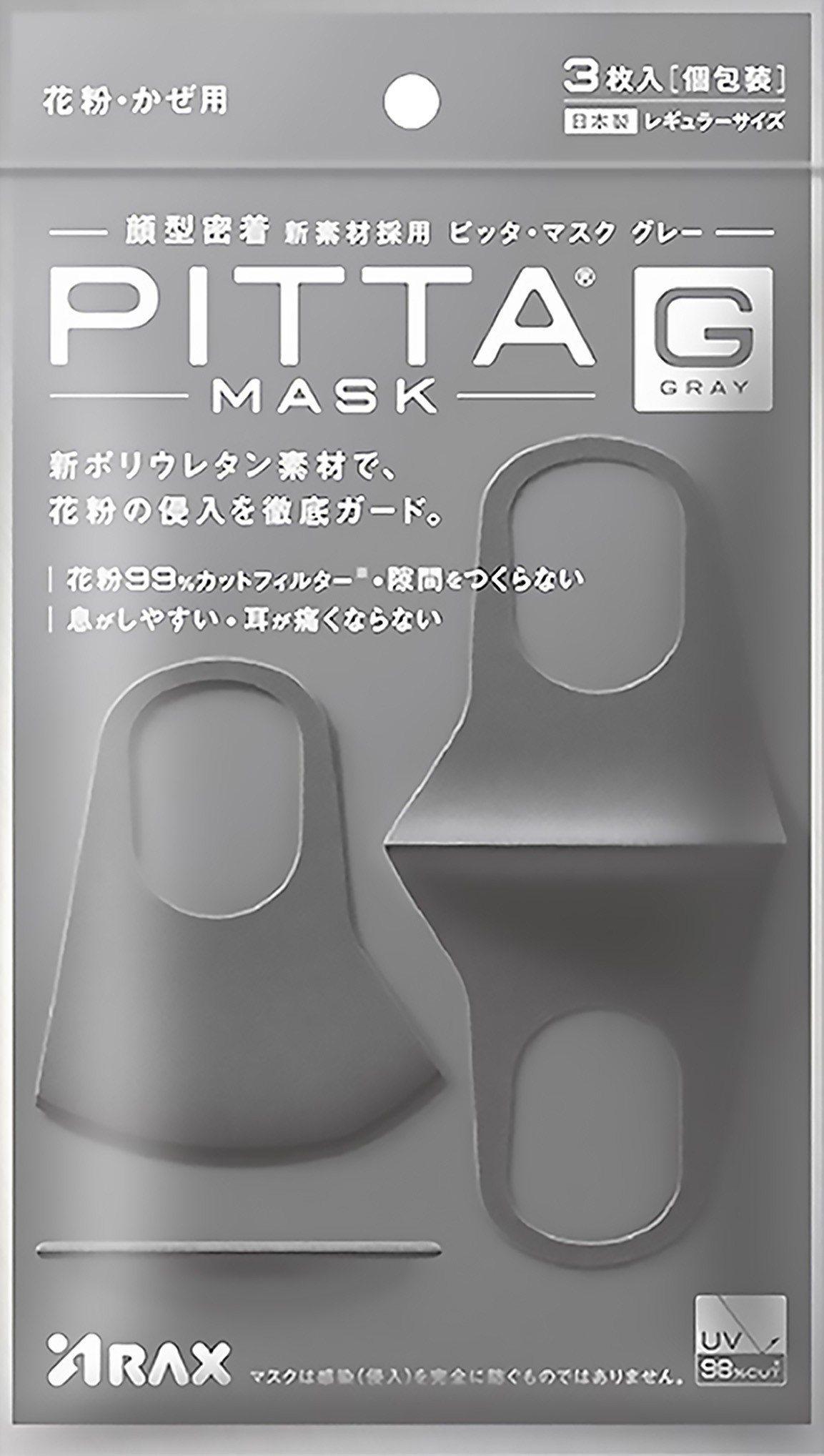 外國旅客最愛買生活用品類TOP 2:PITTA高密合可水洗口罩(灰黑),3入售價...