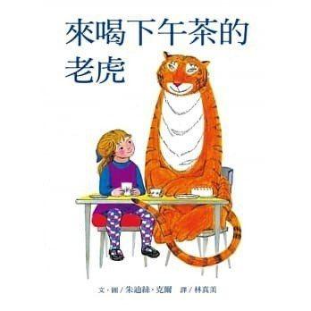 《來喝下午茶的老虎》(遠流)。圖/遠流出版提供