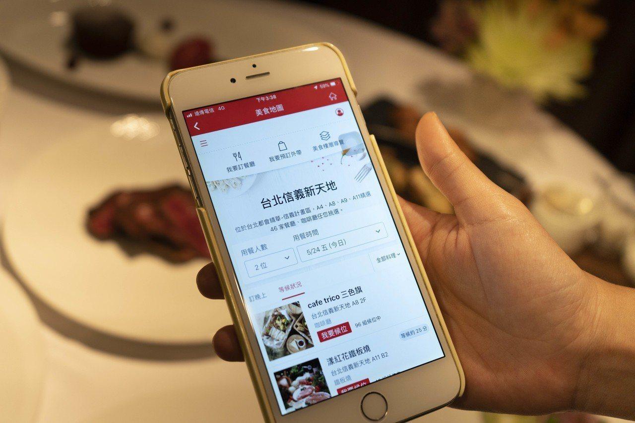 透過新光三越APP美食訂候位系統訂餐廳,省時又方便。圖/新光三越提供