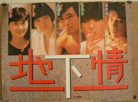 「地下情」卡司閃亮,導演希望召集他們再合作。圖/摘自HKMDB