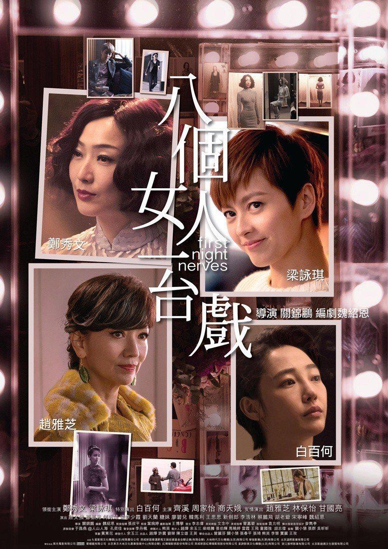 「八個女人一台戲」鄭秀文片中遭遇與現實生活意外有些雷同。圖/摘自HKMDB