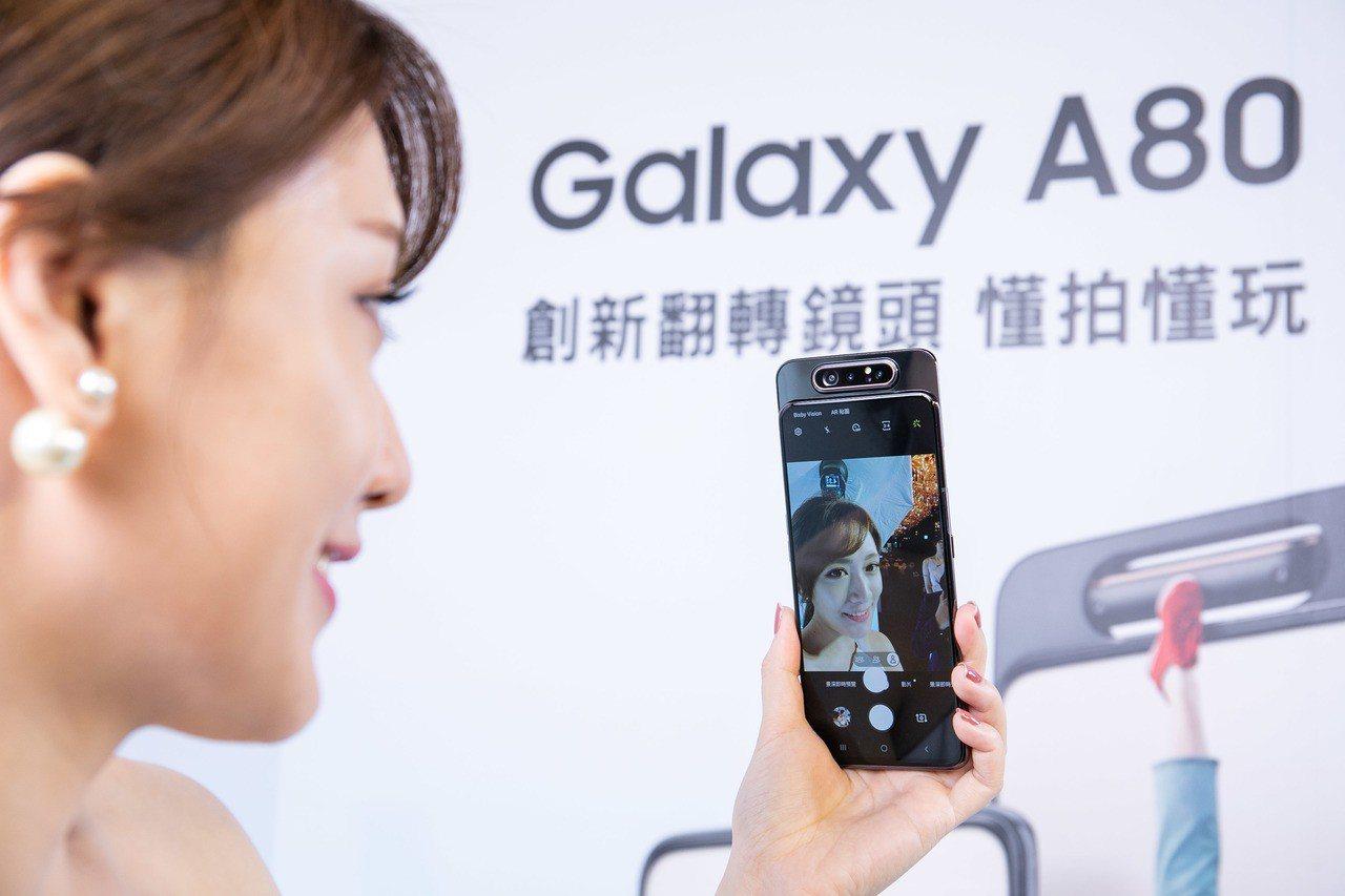 三星Galaxy A80具備升降式翻轉3鏡頭,自拍也能有極高畫素,預計6月底上市...