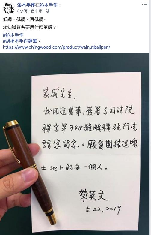 由台灣廠商「沁木手作工作室」所設計製作的筆,最近詢問度破表。蔡總統用這支筆簽署「...