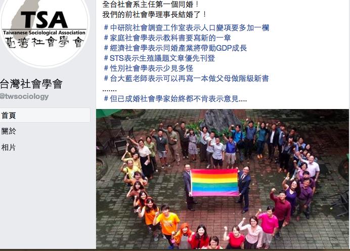 台灣社會學會前理事長、中山大學社會系主任王宏仁,在同婚合法上路首日與配偶登記結婚...