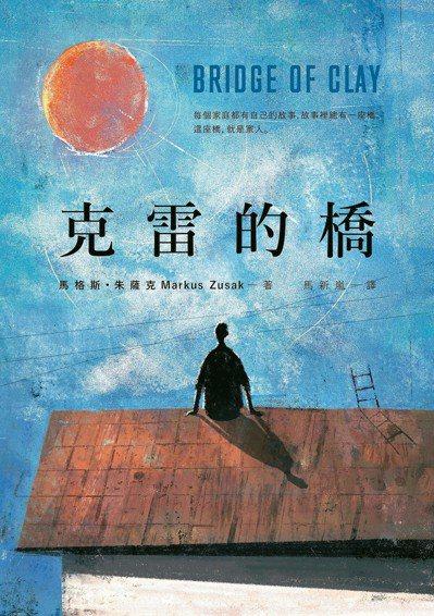 《克雷的橋》書影。 圖/木馬文化提供