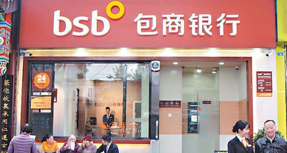 包商銀行遭大陸銀保監會接管一年。 圖/取自包商銀行官網
