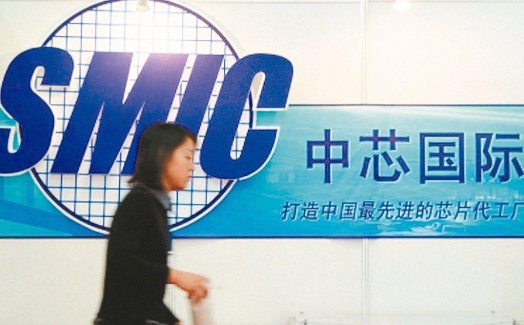 中芯國際公司昨宣布,主動申請自紐約證交所退市,董事會已批准這項計畫。 本報系資料...